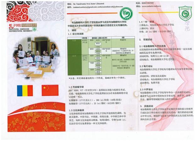 Institutul confucius 2